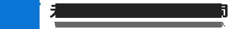 无锡市雷竞技官网欢迎雷竞技app下载官方版ios有限公司